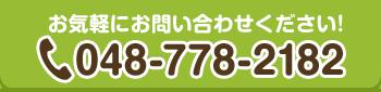 上尾院 0487782182