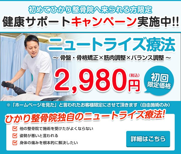 ニュートライズ療法 初めての方2980円