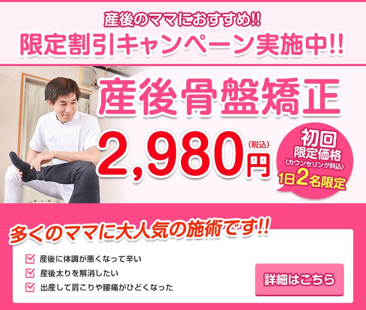 産後骨盤矯正2980円