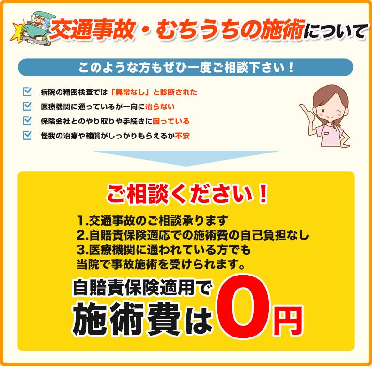 交通事故治療費0円