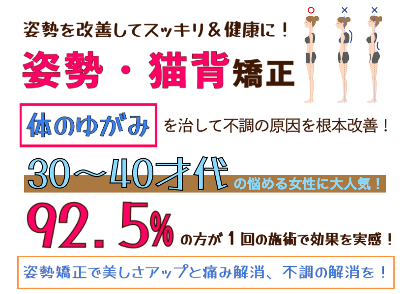 30~40代の女性に人気の姿勢・猫背矯正