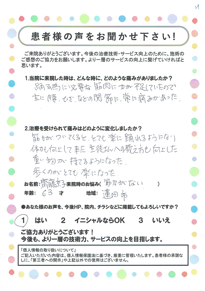 斎藤 京子様 63歳 蓮田市