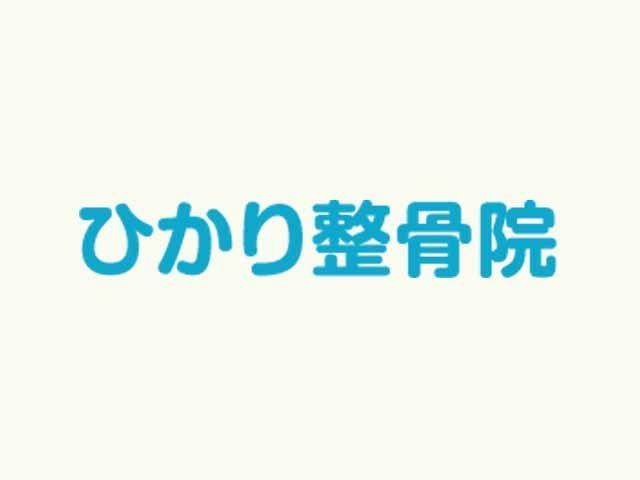 交通事故の過失割合はどのように決まるのか。|埼玉県・上尾市、蓮田市にあるひかり整骨院