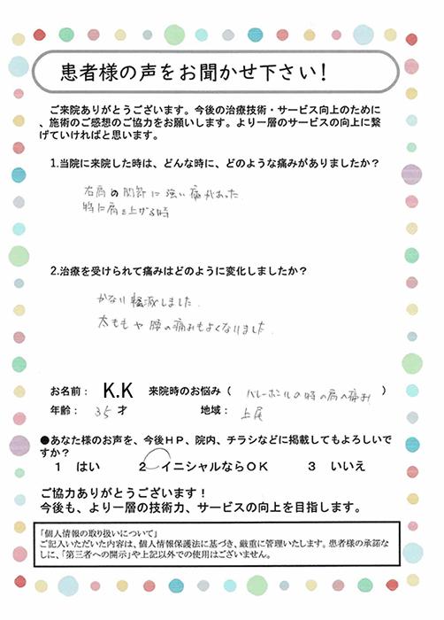 K.K様 35歳 上尾