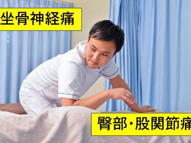 坐骨神経痛の治療で手術は必要なのか?上尾市、蓮田市にあるひかり整骨院