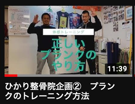 YouTube配信④・プランク体幹トレーニング|埼玉県上尾市、蓮田市にあるひかり整骨院